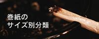 aside_banner_tabako02