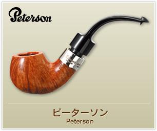 ピーターソン