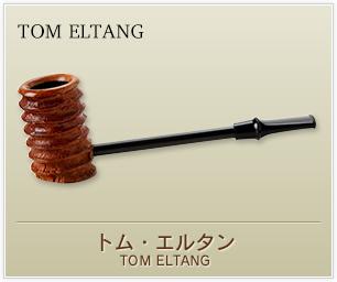 トム・エルタン