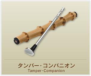 タンパー・コンパニオン
